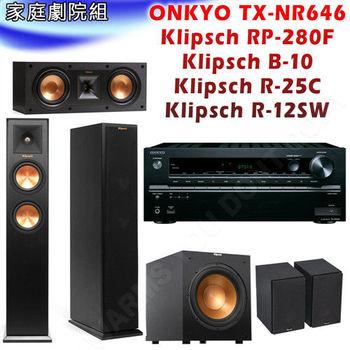 家庭劇院組 ONKYO TX-NR646 擴大機+Klipsch RP-280F喇叭+Klipsch B-10環繞+Klipsch R-25C 中置+Klipsch R-12SW 重低音