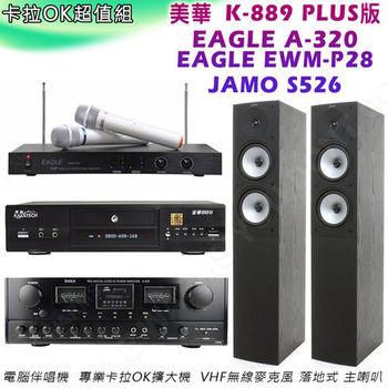 卡拉OK超值組 美華 K-889 PLUS版伴唱機+EAGLE A-320 擴大機+EAGLE EWM-P28 VHF 無線麥克風+JAMO S526 主喇叭