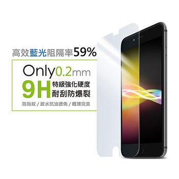 OEO iPhone6(6S) 4.7吋 9H濾藍光鋼化玻璃保護貼