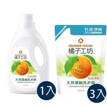 橘子工坊天然濃縮洗衣精-竹炭淨味瓶裝2000mL*1瓶+1800ml*3包
