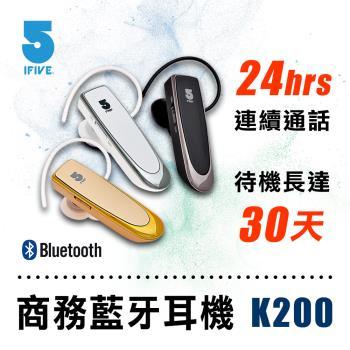 【ifive】24hr頂級商務藍牙4.0耳機-K200