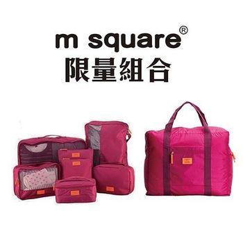 【M Square】豪華七件組+防水折疊式旅行購物袋