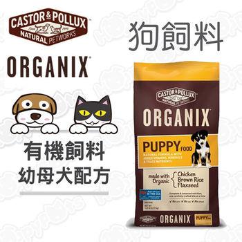 歐奇斯ORGANIX有機飼料 幼母犬(14.5磅)