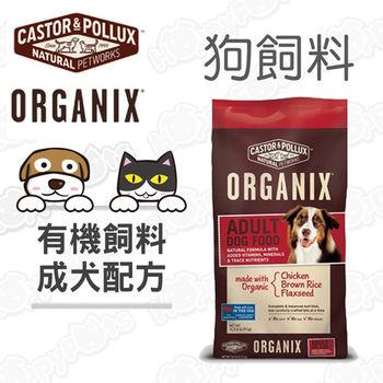 歐奇斯ORGANIX有機飼料 成犬(25磅/11.33公斤)