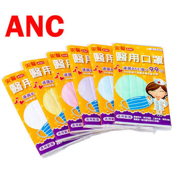 ANC安馨醫用口罩(5入/包x10)-白色