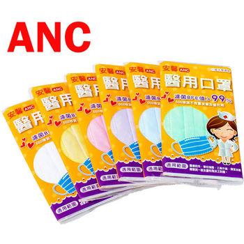 ANC安馨醫用口罩(5入/包x10)-黃色