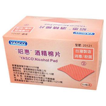 【YASCO昭惠】酒精棉片(100片/盒)3盒-加厚型