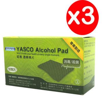 【YASCO昭惠】酒精棉片(100片/盒)3盒-一般型