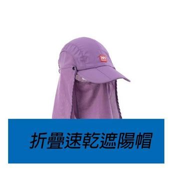 【NatureHike】折疊速乾遮陽帽-登山 帽子 防曬 紫