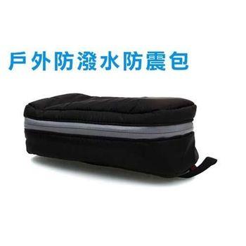 【NatureHike】戶外防震包-旅行 登山 收納包 手拿包 保護袋 防潑水 黑