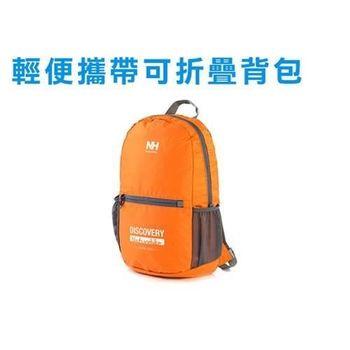【NatureHike】可折疊背包-旅行 登山 健行 後背包 雙肩包 一體收納 橘