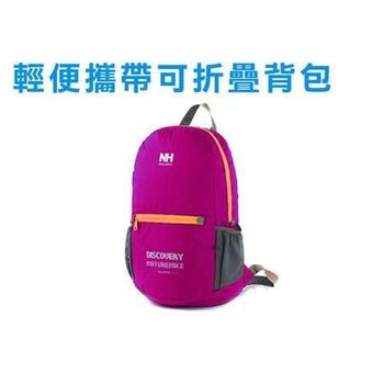 【NatureHike】可折疊背包-旅行 登山 健行 後背包 雙肩包 一體收納 紫