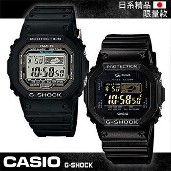 【CASIO 卡西歐 G-SHOCK 系列】全日製限量版-藍牙低耗能-行動裝置連結(GB-5600B)