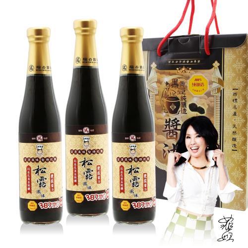 【大廚當家】江守山醫師監製百年瑞春手工非基改松露風味醬油3瓶禮盒組