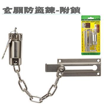 玄關防盪鍊-附鎖大門防盜鎖鍊 門鎖