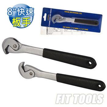 【良匠工具】8寸 快速棘輪板手/棘輪扳手 適合 8~17mm 四方或六角的螺帽