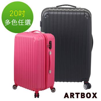 【ARTBOX】迷戀經典 - 20吋ABS可加大硬殼行李箱(多色任選)