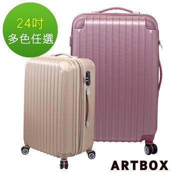 【ARTBOX】迷戀經典 - 24吋ABS可加大硬殼行李箱(多色任選)