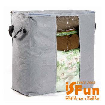 【iSFun】繽紛竹炭*衣物棉被收納袋/三入組