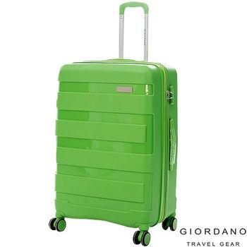 GIORDANO~ 佐丹奴 28吋 輕量流線系列旅行箱(綠)