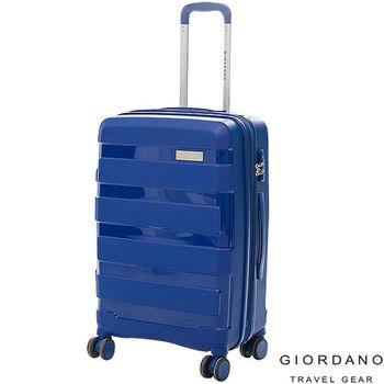GIORDANO~ 佐丹奴 24吋 輕量流線系列旅行箱(藍)
