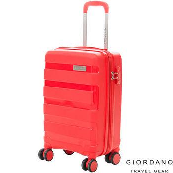 GIORDANO~ 佐丹奴 20吋 輕量流線系列旅行箱(紅)