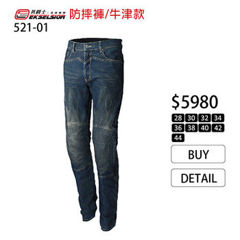 英爵士 EKSELSIOR - Oxford Jeans 復古刷色彈力修身牛仔防摔褲