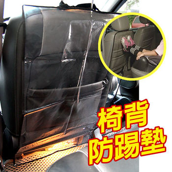 【金利害】 防踢不怕髒汽車座椅 椅背防汙套(2入)