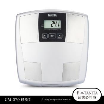 日本TANITA三合一體脂計UM-070