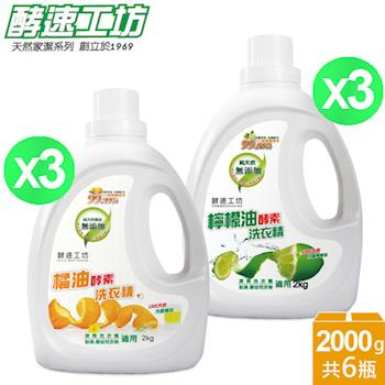 【酵速工坊】 檸檬酵素洗衣精X3+橘油酵素洗衣精X3 (6入/箱)