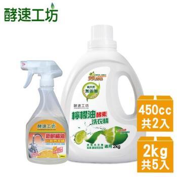 【酵速工坊】 檸檬酵素洗衣精2000ml (6入/箱)