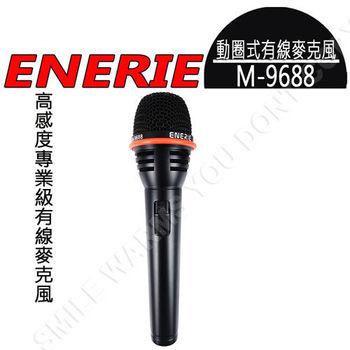 ENERIE M-9688 專業級有線麥克風