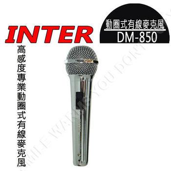 INTER DM-850 動圈式有線麥克風