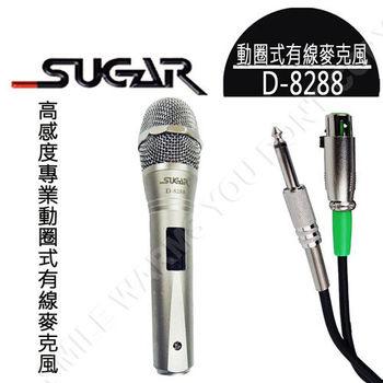 SUGAR D-8288 動圈式有線麥克風