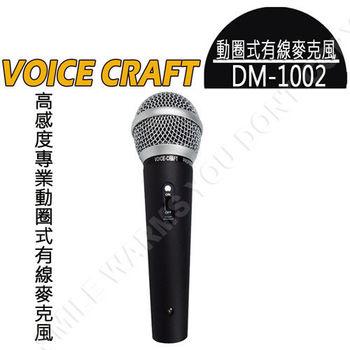 VOICE CRAFT DM-1002 動圈式有線麥克風