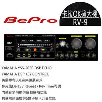 BePro RV-9 DSP 卡拉OK擴大機