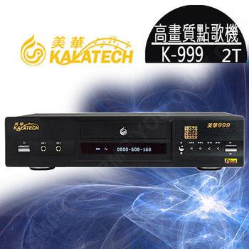 美華 K-999 三合一原聲原影 高畫質點歌機