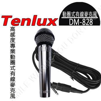 Tenlux DM-828 動圈式有線麥克風
