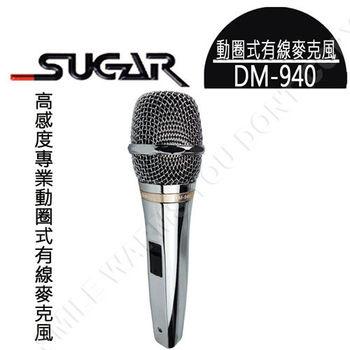 SUGAR DM-940 動圈式有線麥克風