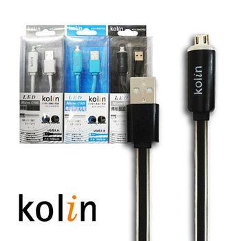 歌林 Kolin Micro USB LED發光傳輸充電線 (顏色隨機) KEX-SHCP02