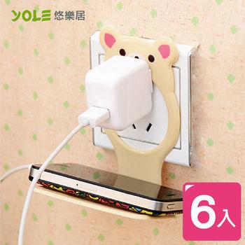 【YOLE悠樂居】可愛熊掛式手機充電架(6入組)