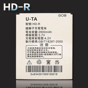 長江 UTA HD-R 原廠電池
