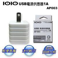 ~IOIO~USB電源 器1A ^#45 AP003