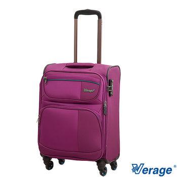 Verage ~維麗杰 19吋 輕量典藏系列旅行箱(紫)