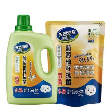 南僑水晶葡萄柚籽抗菌洗衣精2.4kg*1瓶+補充包1600ml*3包