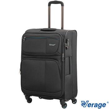 Verage ~維麗杰 24吋 輕量典藏系列旅行箱(黑)