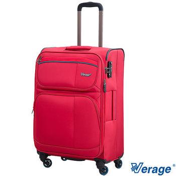 Verage ~維麗杰 24吋 輕量典藏系列旅行箱(紅)