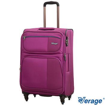 Verage ~維麗杰 24吋 輕量典藏系列旅行箱(紫)