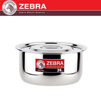【斑馬 ZEBRA】頂級304不鏽鋼附蓋調理鍋(24cm_5.5L)