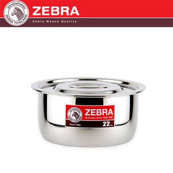 【斑馬 ZEBRA】頂級304不鏽鋼附蓋調理鍋(22cm_4.2L)